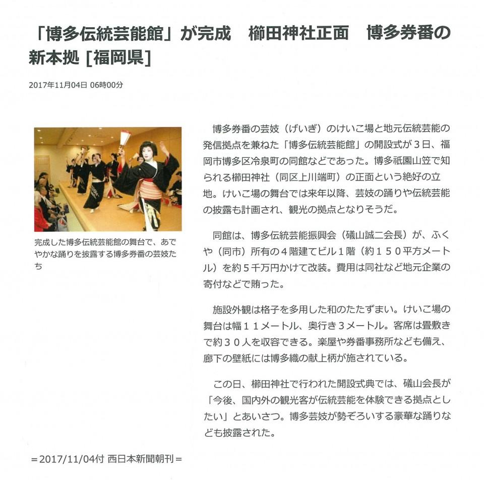 西日本新聞「博多伝統芸能館」